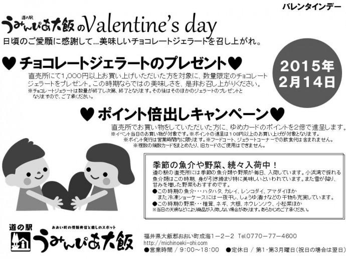 バレンタインちらし2015